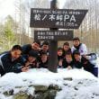 高山遠征(H30.12.8,9)
