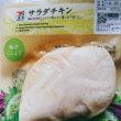 サラダチキン(柚子こしょう)
