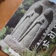 135 徳本行者と名号塔⑦ー平塚市の場合その1