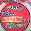 玉川徹氏「沖縄の県民投票、不正統計問題、情報番組でほぼやらない。」→ ネット「関西生コンは1秒もやらない」「生コン放送したら 見るよ」