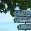 函館にての巻