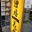 うまいもん 麺処 花田 池袋店