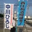 20180719  街角トーク@並柳交差点~駅前総がかり行動