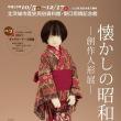 創作人形展「懐かしの昭和」