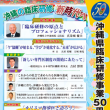 沖縄県立中部病院の研修事業 50周年
