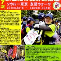 「第7次 21世紀の朝鮮通信使 ソウルー東京 友情ウオーク」 ウオーク隊員募集のご案内