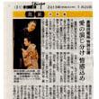 「昔子守節」は『乙姫劇団』そして『劇団うない』の十八番ですね!嘉陽田さんはなぜ女性劇団の舞台を再演?