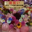 羽生市産業文化ホール 襲名祝いのスタンド花