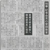 沖縄県知事選の最大の争点=翁長前知事の遺志を継承発展させるか、否か!埋め立て承認撤回を表明した最期の会見・6.23慰霊祭の宣言が全て!