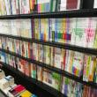 櫻文化堂書店さん初訪問