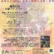 1月20日開催札幌時計台ライブ無事終了しました!次は「笑来部~わらいぶ~13周年sp」2月17日(日)開催!!