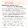 募集開始です! 『効果的な面接技術~ベーシックコース~』 大分 秋開催!!