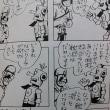 前谷惟光さん(元インパール作戦従軍兵士)・画 / 「貸本版ロボット三等兵」(笑いの中にこの戦闘の理不尽が窺われる)