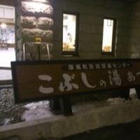 ☆ぽあろ温泉(こぶしの湯あつま)☆