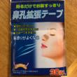 鼻孔拡張テープ 奥田薬品