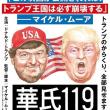 「華氏119」、マイケルムーア監督のトランプ批判!