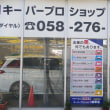 「お客様も車も喜ぶ」極上手洗い純水洗車 IN 岐阜!
