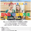 日本に就労する外国人向けの商売