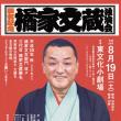 落語 橘家文蔵 独演会