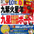 「ロト・ナンバーズ当選倶楽部」3月号 本日5日(月)発売!