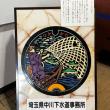 三郷 三郷 中川水循環センター~コストコ~イケア