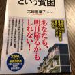 「家賃滞納という貧困」太田垣章子