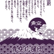 松川ダルマ×青空応援団