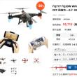9%off-FQ777 FQ20W Wifi FPV 720P カメラ 取り外し可能なアーム DIY 高度ホールド RC クアッドコプター