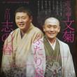 2/14 古今亭文菊 立川志の春 ふたり会