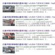 広島市西区草津港白昼何が起こったのか?2016. 8. 2 アクセス集中!そんなに知りたいのか?Youtubeで検索すると