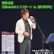 【いよいよ明日!】「阿部卓馬 僕のふるさとコンサート in 新ひだか町」@はまなすホール