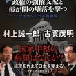 『断罪』古賀茂明さんの本と「フォーラム4北海道・古賀みらい塾」