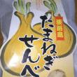 和歌山のお土産とか…