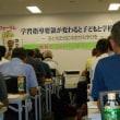 教育研究全国集会in岡山に2日間参加