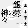 読 「銀幕の神々」 山本 甲士
