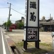 さつきみっか 播磨に咲く花「灘菊」 呑みに姫路へGO! 【姫路】5/3