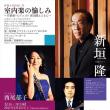 """""""風の五重奏団""""のクラリネット奏者、西尾郁子が出演するコンサート「室内楽の愉しみ」のチラシです。"""