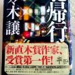 (2019)二月の読書