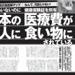 支那人が日本人の金でタダ治療・厚労省が自民党で説明「人道的立場から外国人の人権も守るべき」