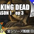 [ウォーキングデッド] シーズン1 第16話~海外ドラマゲーム実況~日本語字幕[WALKING DEAD]