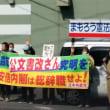 森友問題徹底究明と安倍内閣総辞職もとめて宣伝行動
