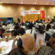 富田林で党と後援会の「平和憲法9条守る『早春のつどい』」開催!