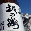 越の鶴「本醸造 無濾過生原酒」