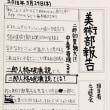 【美術部】二郎効果 ~180524