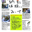 ウィークエンドふくしま in くにたち 2017・11・25(土)