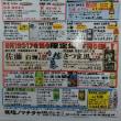 9/16(土)・17(日)・18(月 敬老の日)店頭チラシ