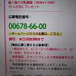 10/20・・・ひるおび!プレゼント(本日深夜0時まで)