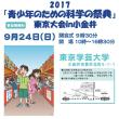 青少年のための科学の祭典in東京小金井大会9月24日学芸大学にて