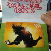 ファミリーマート/iTunes Card
