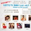 次は3/17(土)!なまプロTV SHOW LIVE!/何と!ライブとMC、後日詳細発表!/今日は札幌開幕戦応援実況キャスやる!/昨日はありがとう(レポ後日に)